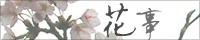 花事logo01副本
