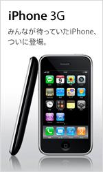 iPhone0808