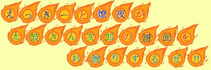 えっきーと燎夜が太鼓さん次郎の譜面をお贈りするぜ!