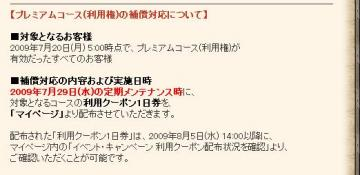 20090721_05.jpg