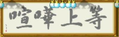 BGkennkajoutou.jpg