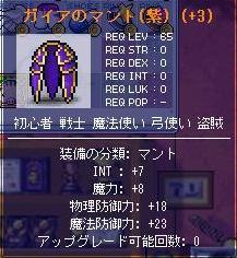 gaiamurasakinouryoku.jpg