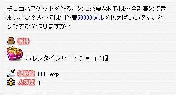 hutsujinnobarenntainnha-totyokosakusei.jpg