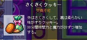 sakusakukukki-.jpg