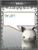 yasu(blog pet)