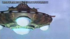 超巨大未確認飛行物体