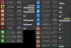 新スキル・マスタリ