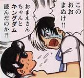 おおまぬけ(キングダム)