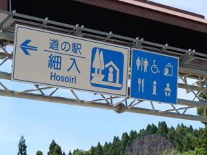 道の駅・細入