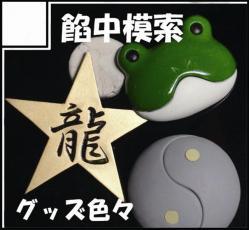 餡中模索のコピー_R
