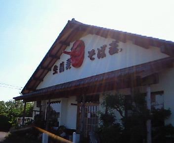 建物@そば吉