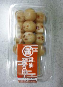 醤油焼き団子