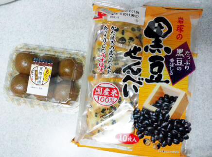 黒糖饅頭・黒豆せんべい