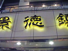 2008_09180053.jpg