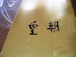 2008_09200012.jpg