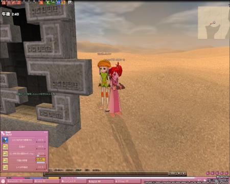 mabinogi_2007_09_12_014.jpg