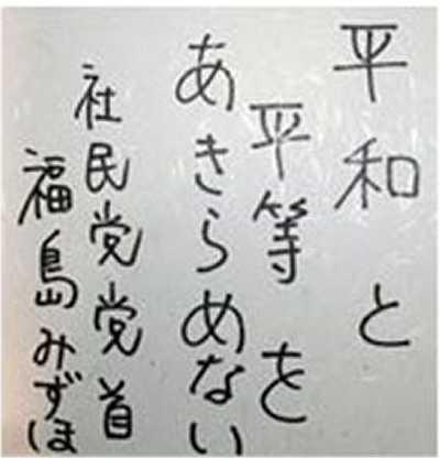 hukushimamizuho.jpg