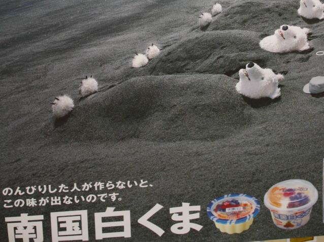 鹿児島名物氷しろくまの広告でした