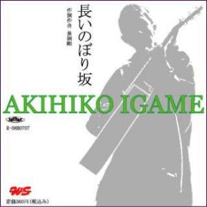 image320_320_igame_nagainoborizaka.jpg