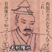 毛利隆元01