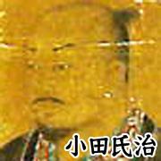 0308小田氏治