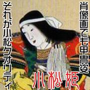 0624小松姫