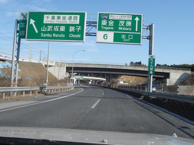 東金九十九里有料道路 - Japanes...