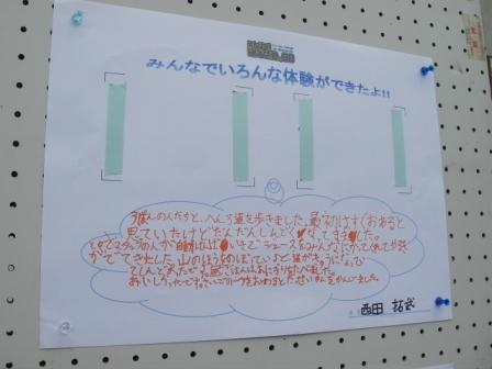 パネル展示3