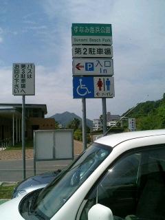すなみ海浜公園第2駐車場