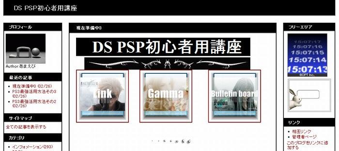 pspds1.jpg