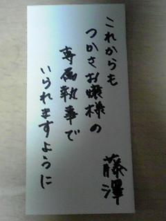 藤澤の短冊w
