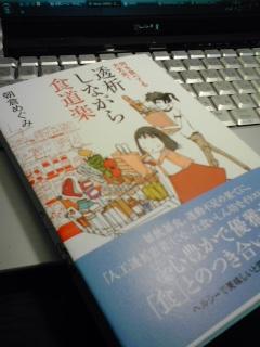 100919_1747book
