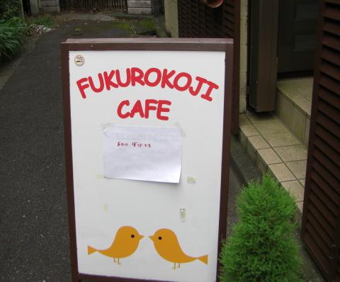 fukurokoji cafe