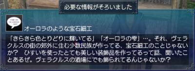オーロラの雫・情報2
