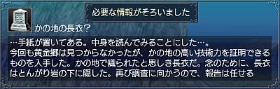 黄金郷の財宝探索・情報3