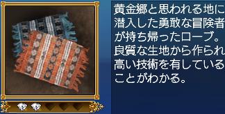 黄金郷の長衣・説明