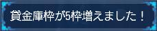 勅命特典・金庫5枠増加!