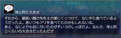 アリ食いの親玉・情報2