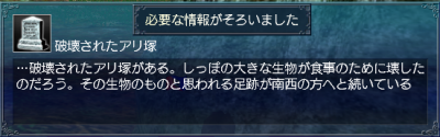 アリ食いの親玉・情報7