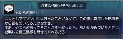 珍しい翼・情報4