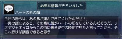 白いハート・情報3