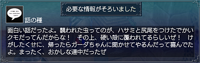 熱帯の王・情報5