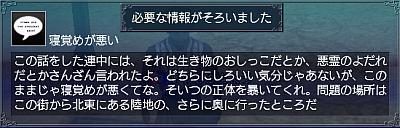 闇夜の大騒動・情報3