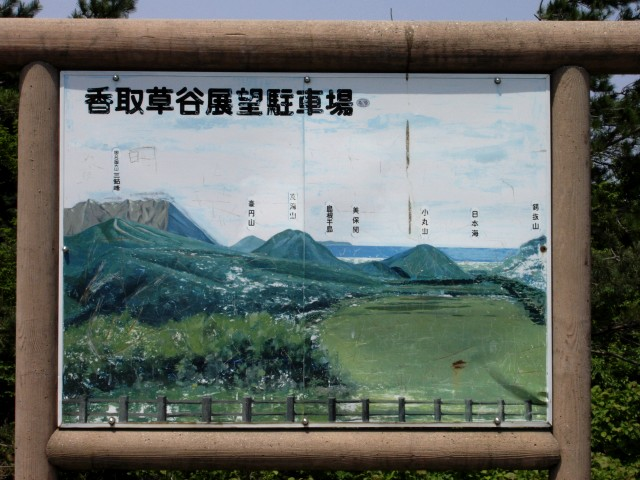大山の景色・其乃弐