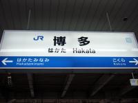 博多駅@新幹線