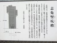 竪坑櫓説明文