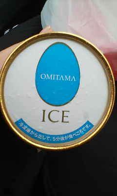 おみたまアイス