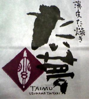 20090618d.jpg