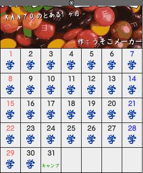 kantoカレンダー