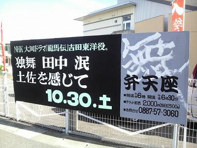 田中泯さん公演看板